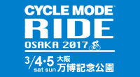 CYCLE MODE RIDE OSAKA 2017 出展者募集中