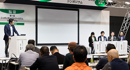 The 2nd Symposia for CYLCE Tourism in Nippon
