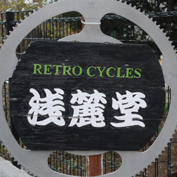 RETROCYCLES 浅麓堂