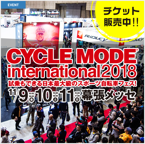 CYCLE MODE RIDE International 出展者募集中