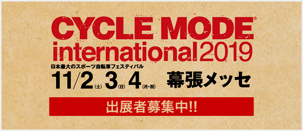 CYCLE MODE RIDE International 2019