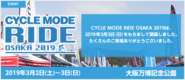 CYCLE MODE RIDE 2019