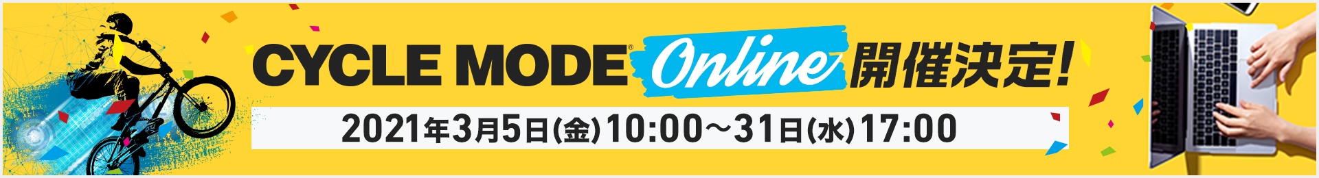 CYCLE MODE ONLINE 開催決定